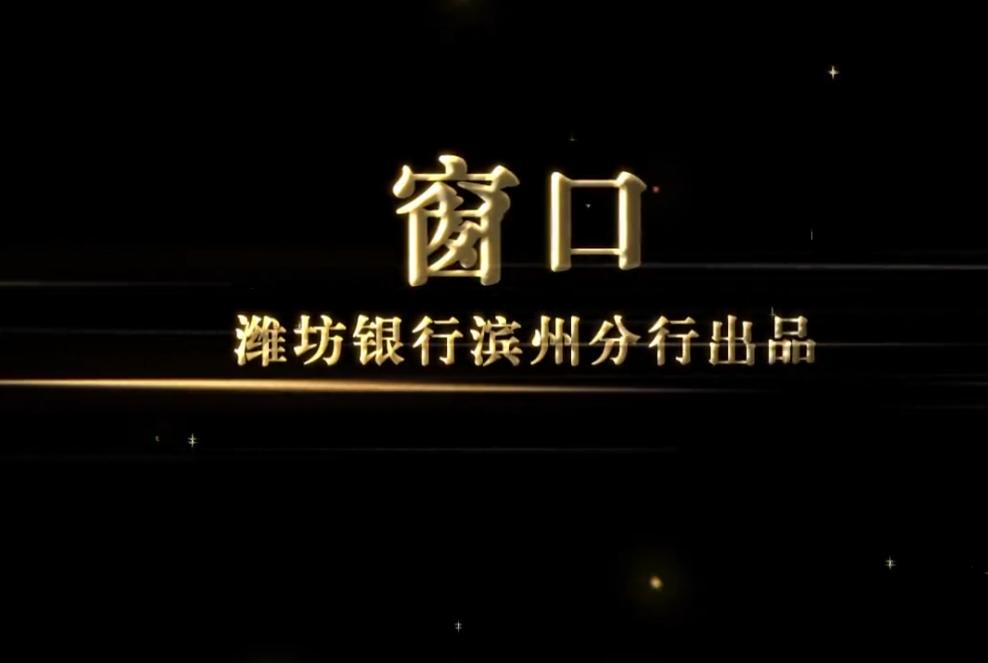微电影《窗口》(潍坊银行)
