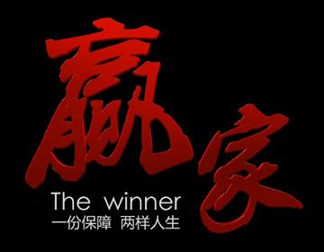 微电影《赢家》(中国人民人寿)