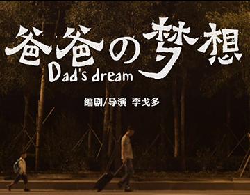 微电影《爸爸的梦想》(阳信农商行)