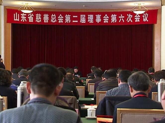 山东省慈善总会召开第二届理事会第六次会议
