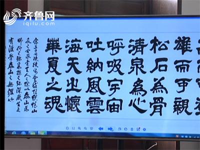 国学大师钱绍武、杨辛书法作品将在泰安义拍