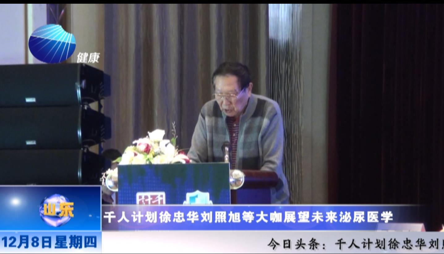 山东健康新闻20161208期:千人计划徐忠华刘照旭等大咖展望未来泌尿医学