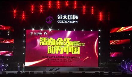 """""""活力金天 助力中国""""——金天国际25周年梦想盛典"""