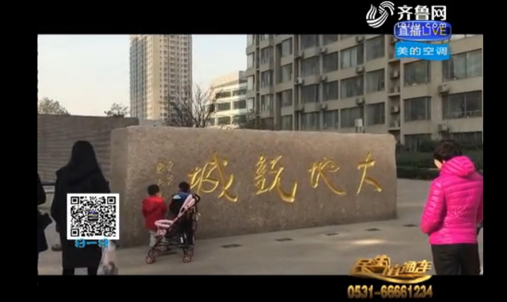 济南:地下停车位竟被改成商铺出租