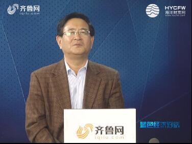 专访:蓝色经济专家王诗成
