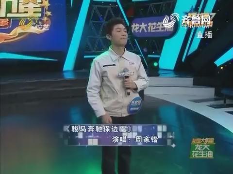 骏马奔驰保边疆简谱歌谱