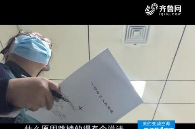 济南:12月17日夜发生两起疑似女大学生自杀身亡事件