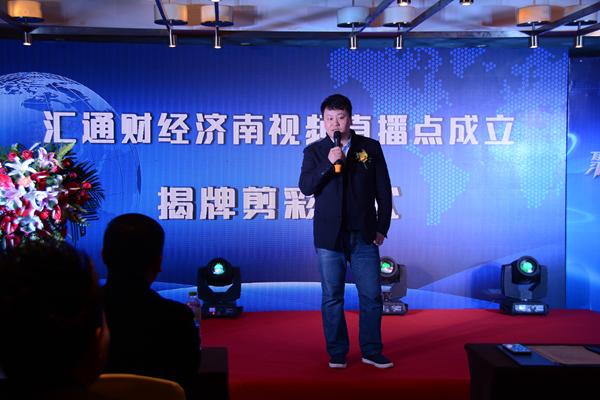 汇通财经济南直播中心12月14日在济南成立