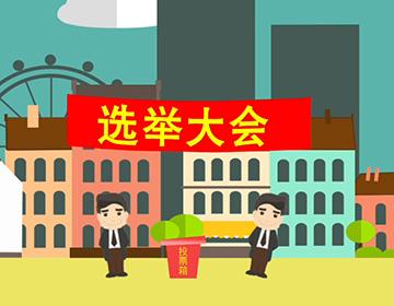 滨州12月25日选举日 别忘了投好自己神圣的一票