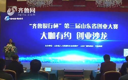 """""""齐鲁银行杯""""第三届山东省创业沙龙在济南举行"""