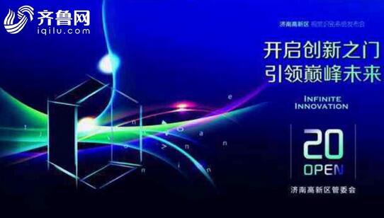 """""""开启创新之门 引领巅峰未来"""" 济南高新区视觉识别系统发布会"""