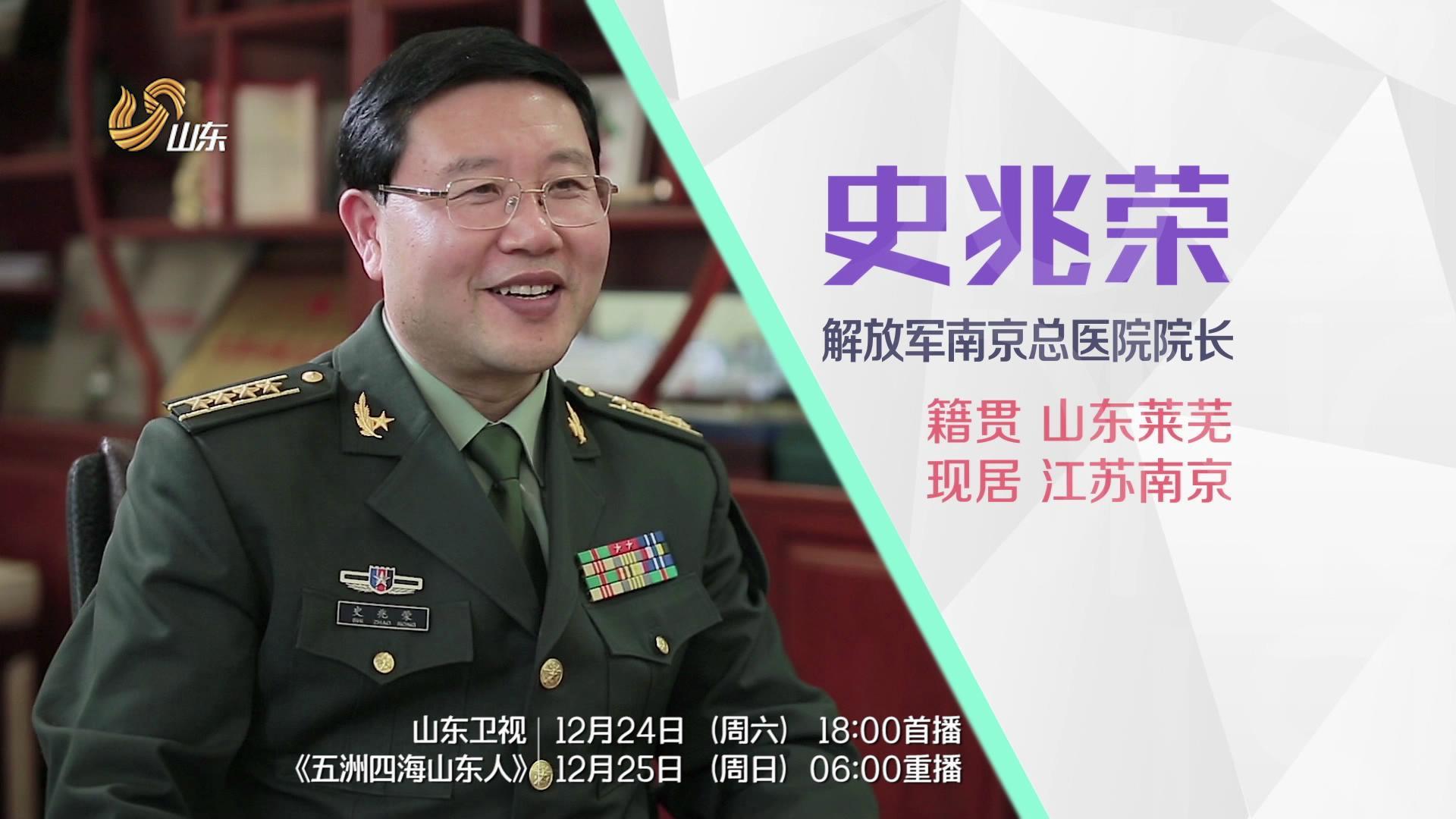 12月24日预告 | 史兆荣:创新管理 服务军民
