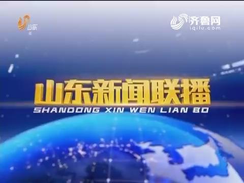 2016年12月25日《山东新闻联播》完整版