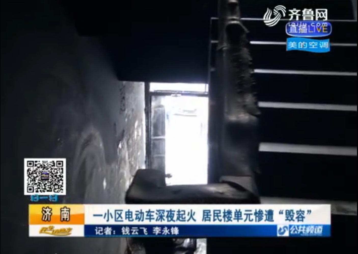 """济南:一小区电动车深夜起火 居民楼单元惨遭""""毁容"""""""