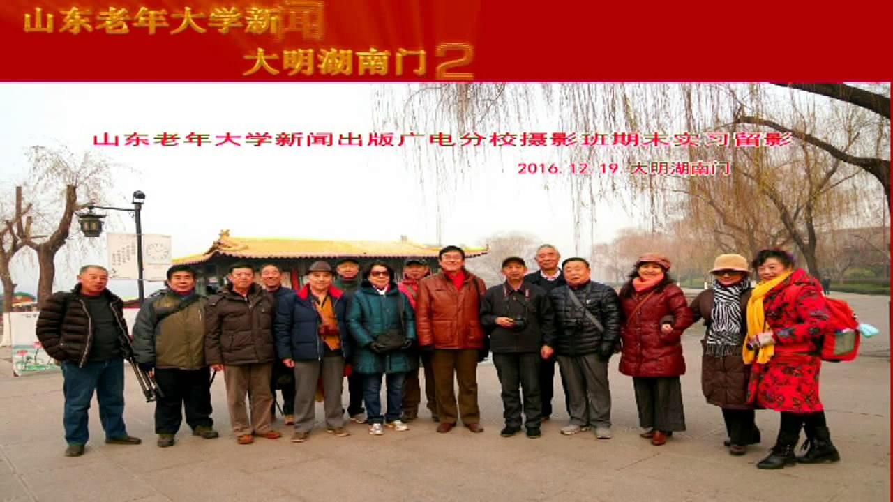 山东老年大学新闻出版广电分校摄影班第四次走进大明湖外拍实习纪实