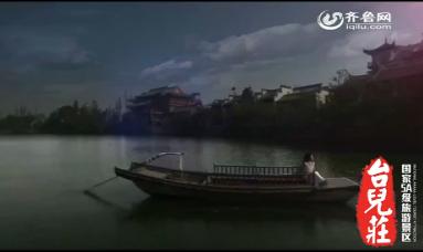 台儿庄古城宣传片