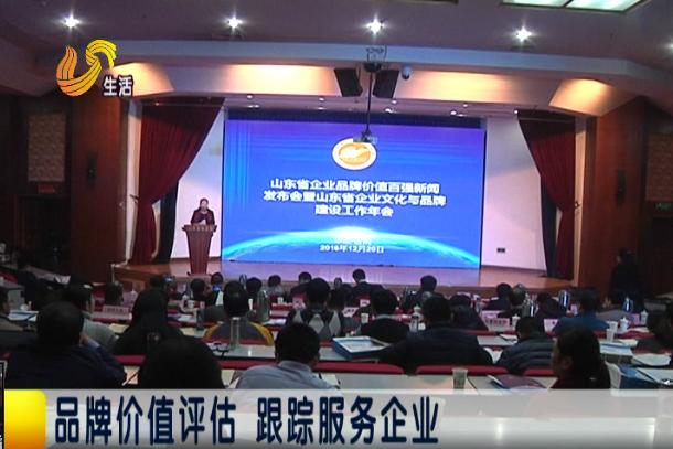 山东省企业品牌价值百强名单公布 海尔居首位