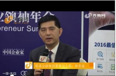 银盛金融集团董事局主席——林重成