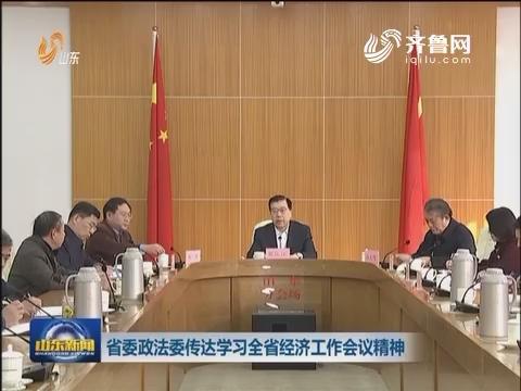山东省委政法委传达学习全省经济工作会议精神