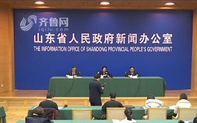 山东省公证执业区域调整情况新闻发布会