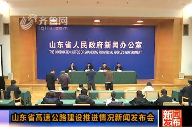 山东省高速公路建设推进情况新闻发布会