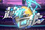《超强音浪》1月1日震撼开播