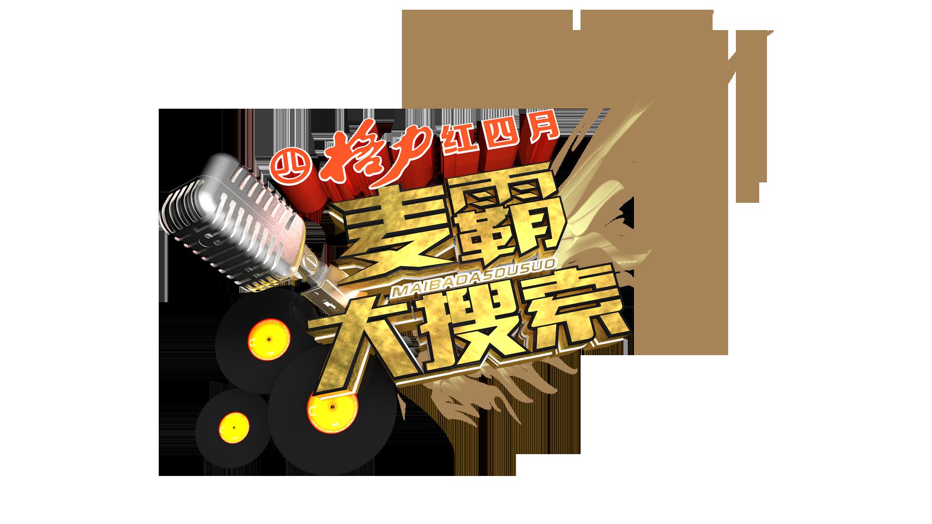 山东影视频道2017年新开栏目《麦霸大搜索》宣传片