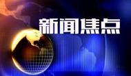 tb988腾博会官网下载焦点