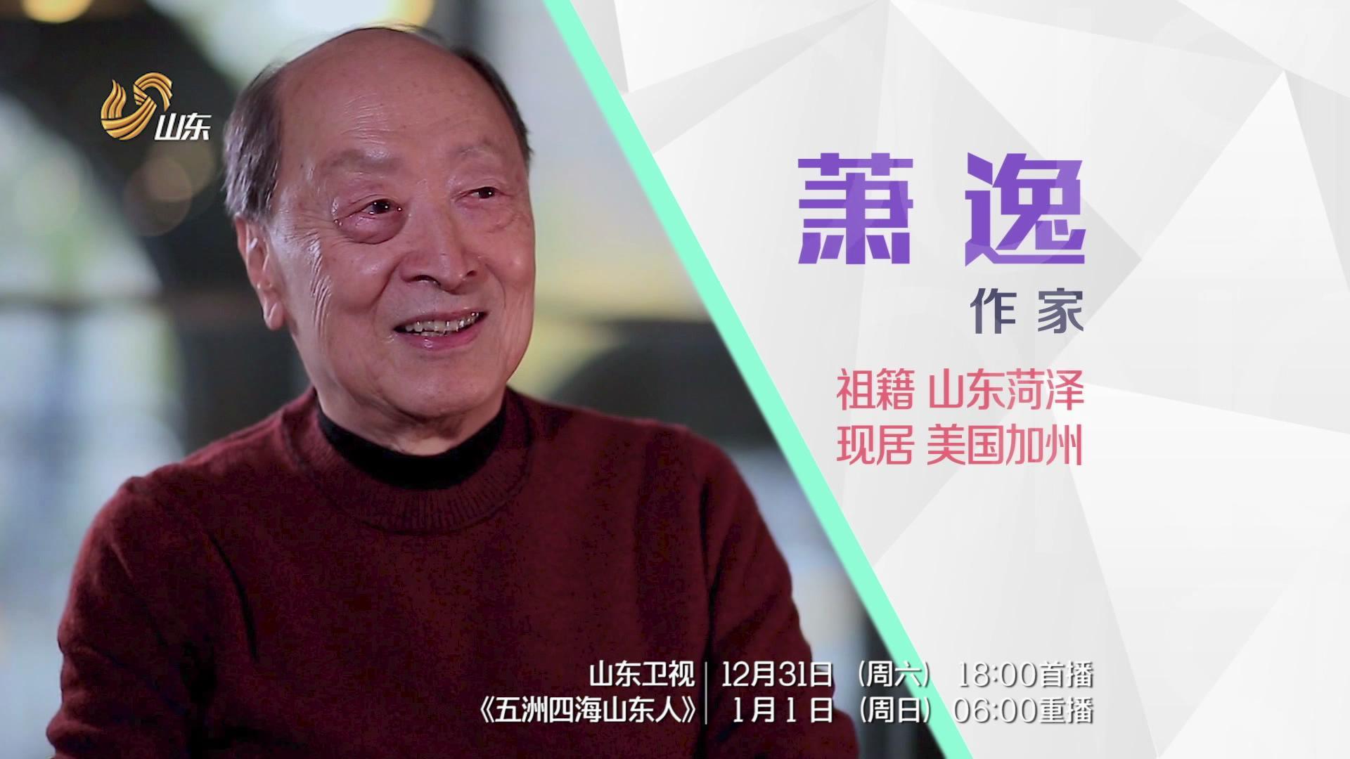 12月31日预告 | 萧逸:生而为侠