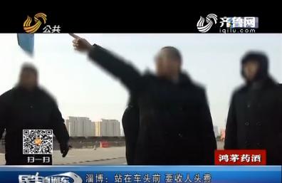 淄博:站在车头前 要收人头费