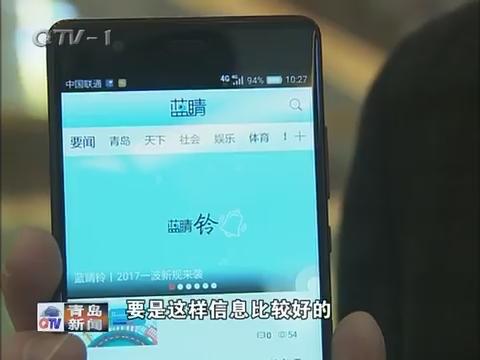"""青岛电视台新闻综合频道""""蓝睛""""app上线"""