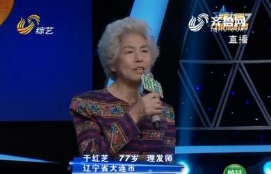 我是大明星:年纪最大奶奶于红芝演唱《节日欢歌》