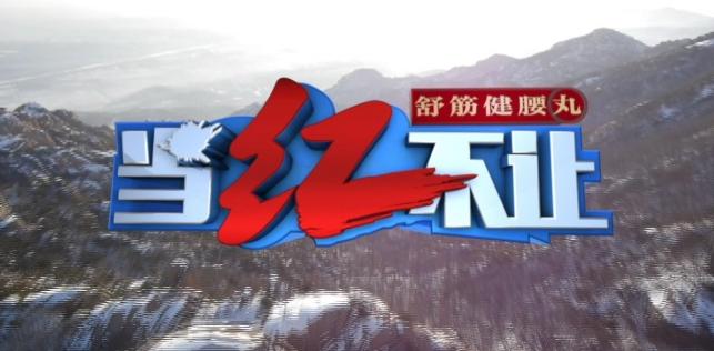 2017年1月12日当红不让宣传片