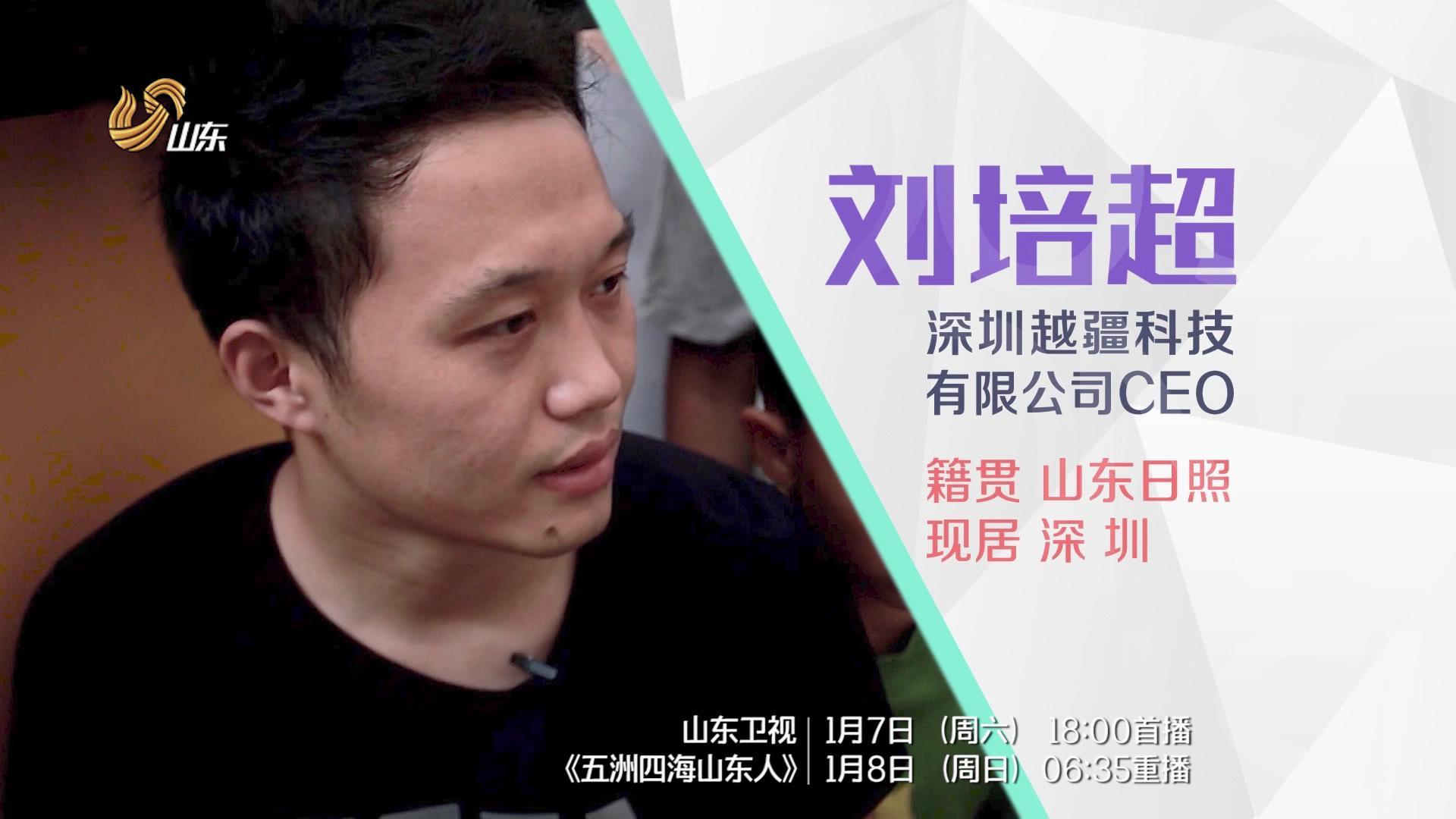 20170107预告 | 刘培超:让总理点赞的创客