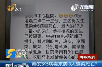 【谣言粉碎机】泰安SK5病毒来袭3人感染死亡?
