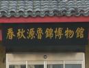 品牌企业故事展播之嘉祥春秋源鲁锦制品公司