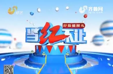 20170116《当红不让》:淘汰赛大比拼武老师队的慧慧惨遭淘汰