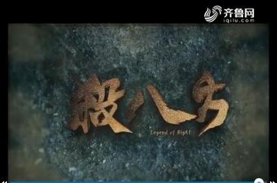 《杀八方》1月13日齐鲁频道白金剧场播出