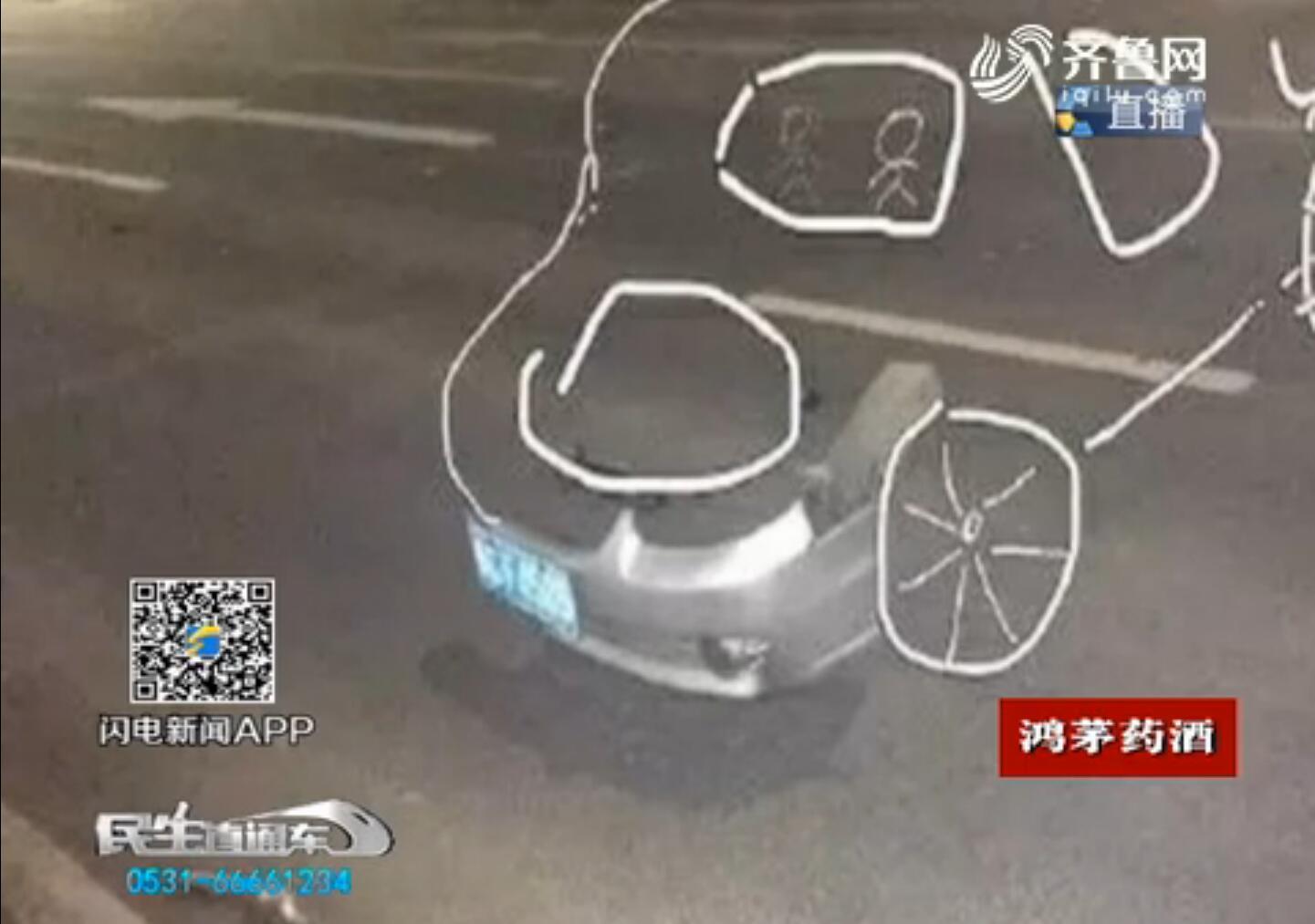 淄博:撞人逃逸 车牌却忘了带走