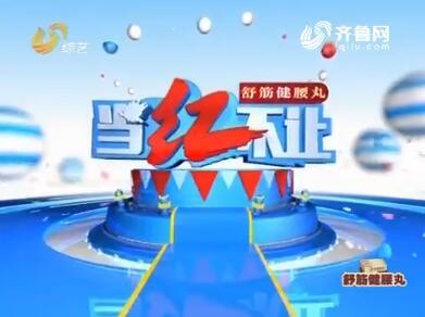 20170117《当红不让》:张敏健夜袭武老师队吓坏张志波