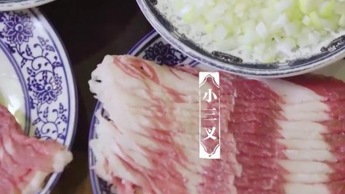 极品涮羊肉