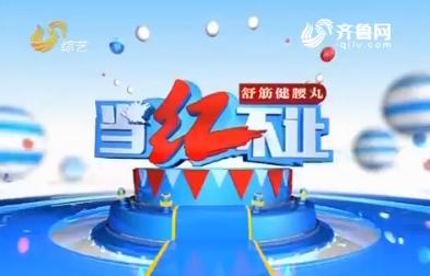 20170118《当红不让》:张志波在自己地盘被敏健生生搜身
