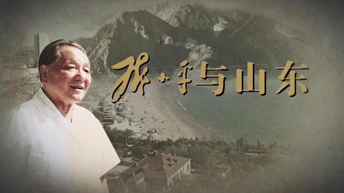 时光|南巡25周年:小平与山东