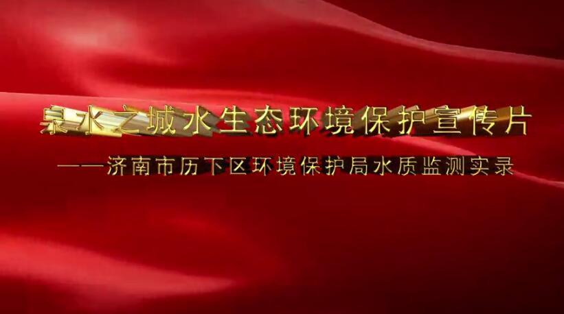 泉水之城水生态环境保护宣传片