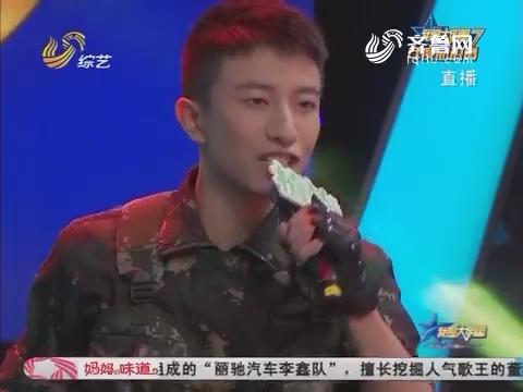 我是大明星:来自东营的退伍军人李茂达演唱《当兵就是这么帅》暂时