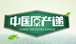 中国原产递