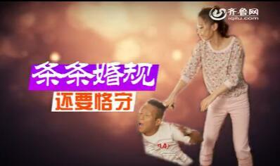 《第22条婚规2》2月1日齐鲁频道白金剧场播出