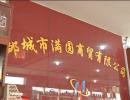 齐鲁网品牌企业大拜年--邹城市满圆商贸