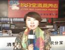 齐鲁网品牌企业大拜年--积分宝邹城服务中心