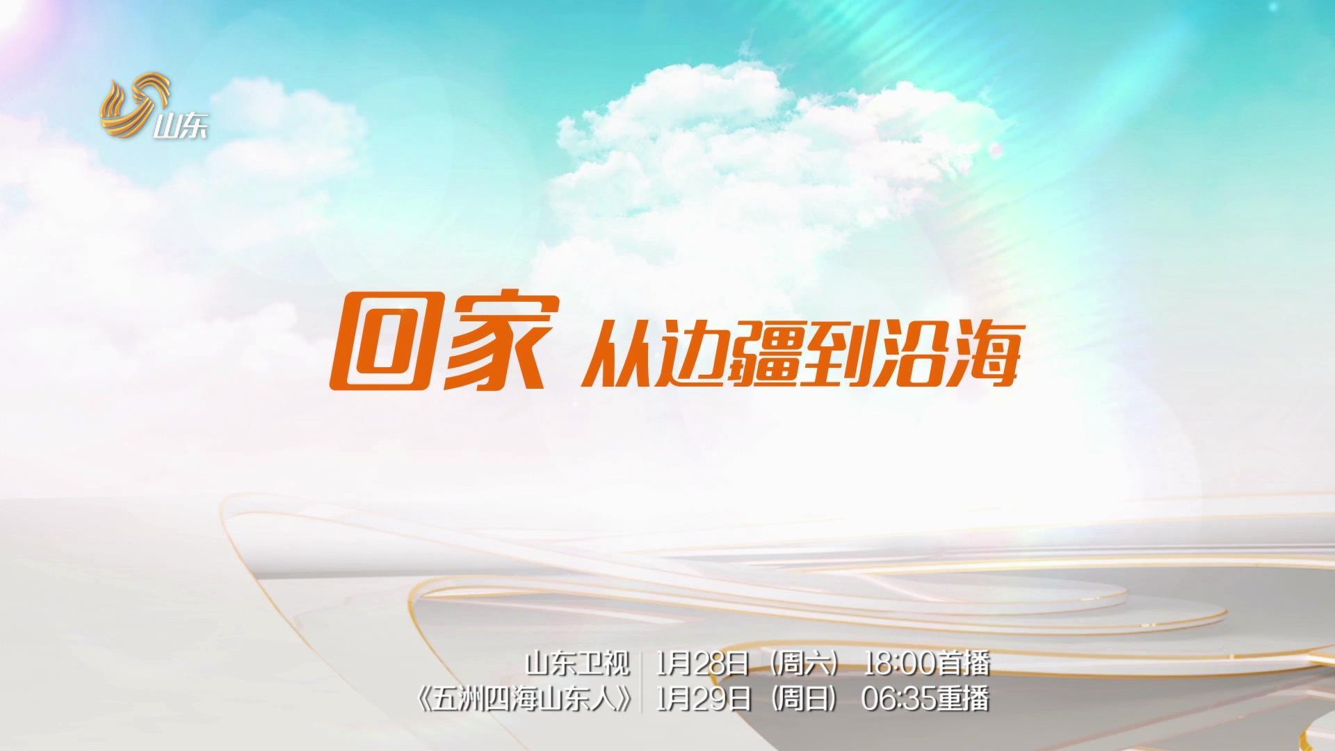 春节特别节目:回家 从边疆到沿海
